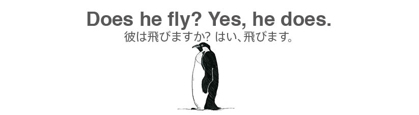 3単現 (疑問文)
