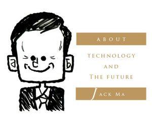 テクノロジーの行方について