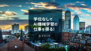 ai_USA