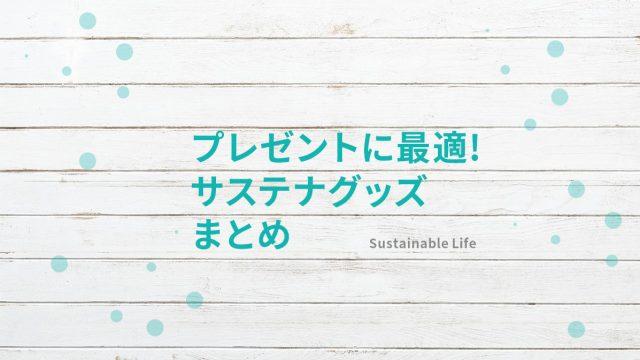 sustainable goods