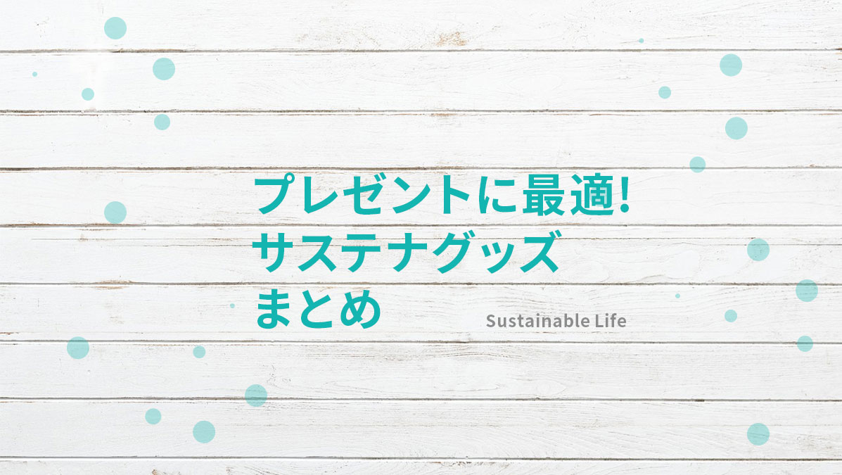 sustainable goods