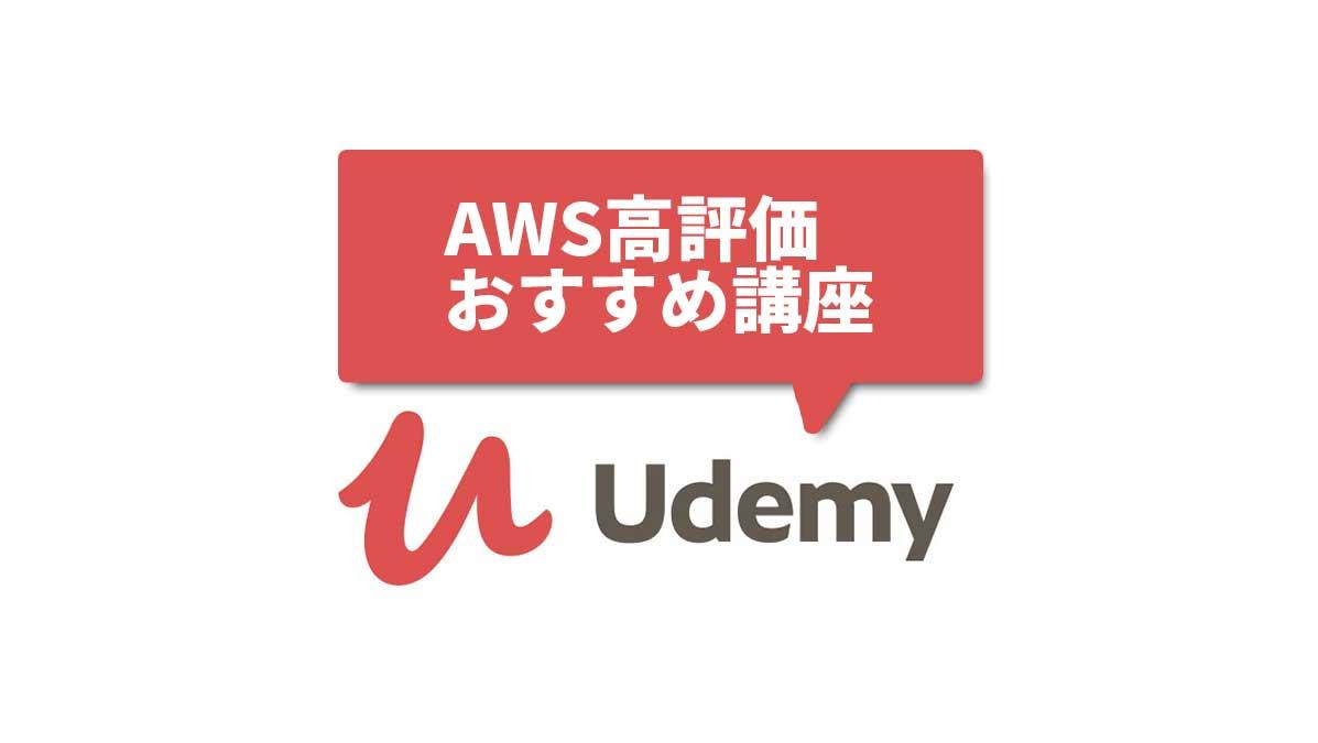 Udemy_AWS