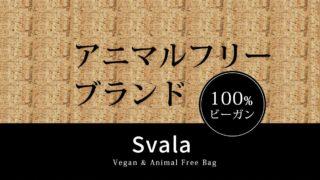 animalfree_vegan