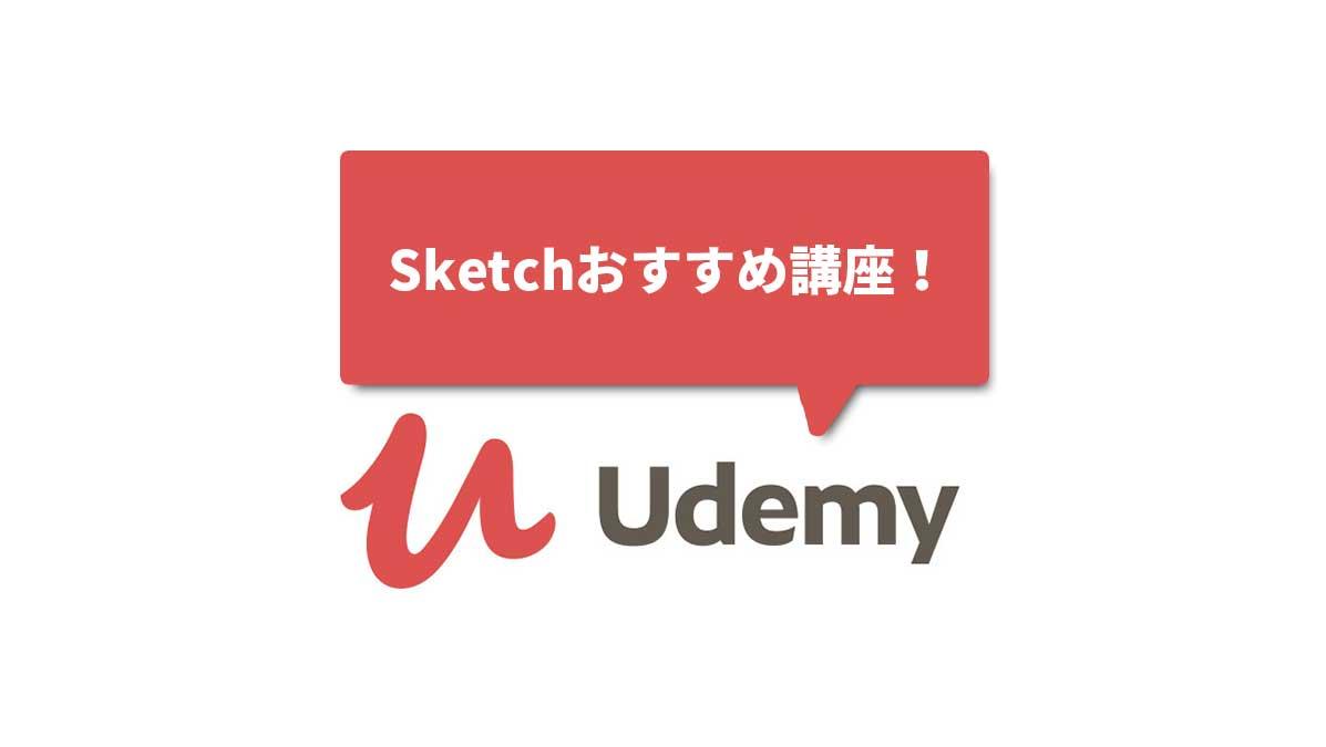 Udemy_sketch