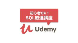 Udemy_SQL