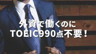 toeic_990
