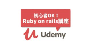 Udemy_Ruby