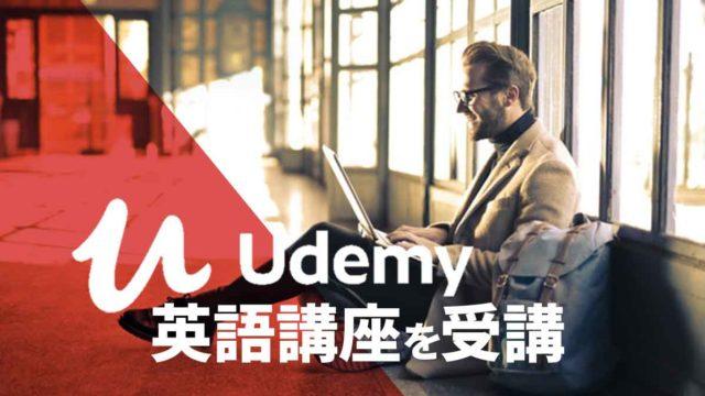 Udemy_english_ok