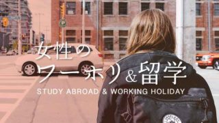 working_holiday_woman