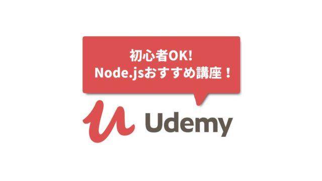 nodejs_Udemy