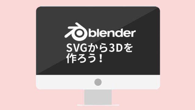 Blender2.8_svg