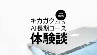 kikagaku_long_term