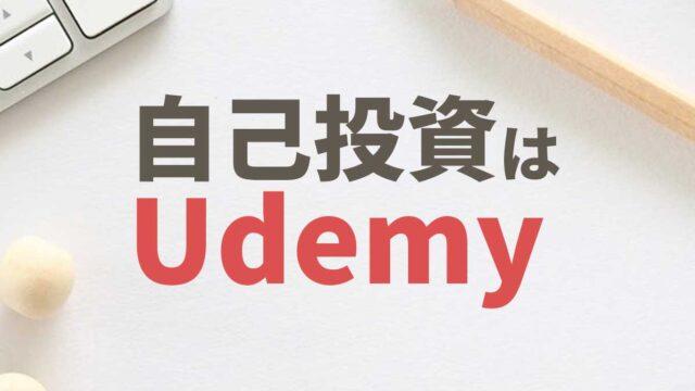 Udemy_invest